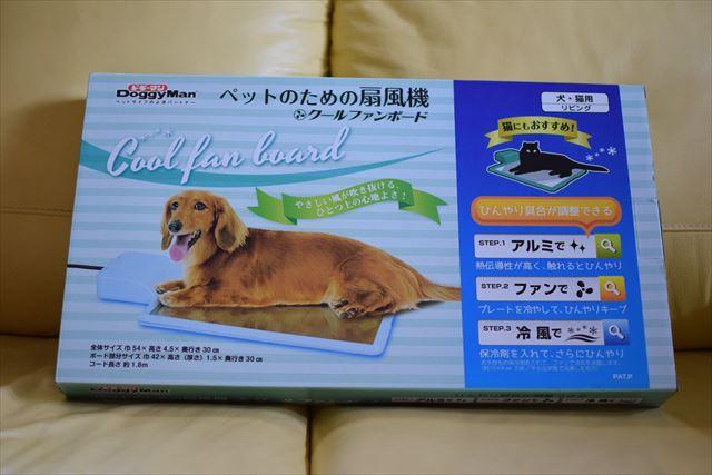 ペット用クールファンボード