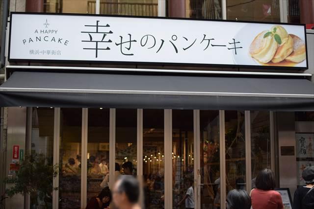 幸せのパンケーキ横浜中華街店