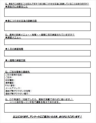 TV取材の事前アンケート用紙②