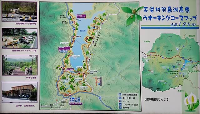 天栄村羽鳥湖高原ウォーキングコースマップ