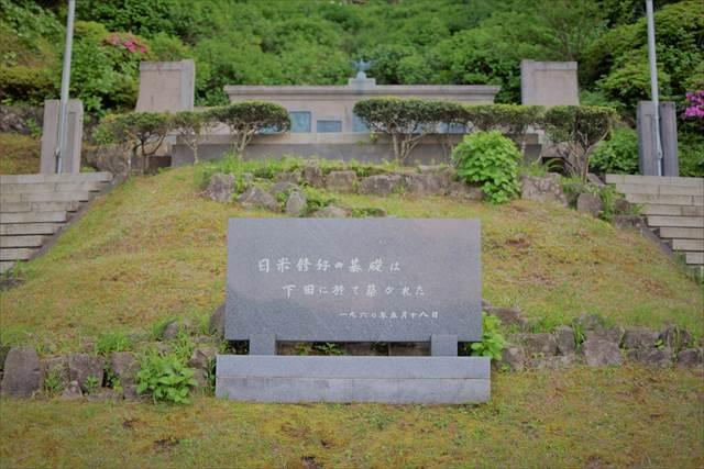 下田公園の開国記念碑