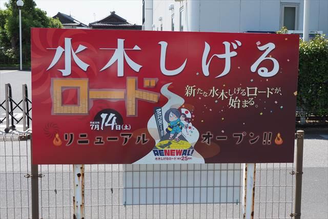 水木しげるロード7/14リニューアルオープン
