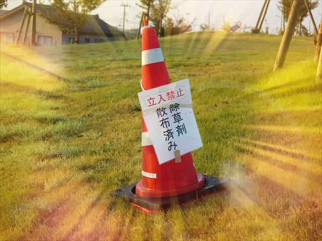 除草剤散布 立ち入り禁止