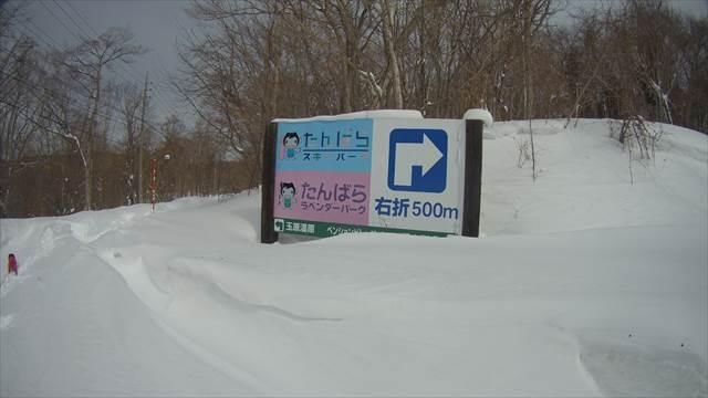 たんばらスキーパークの看板