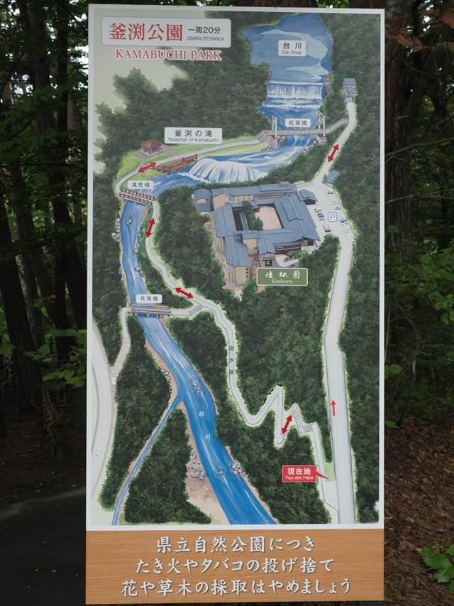 釜淵の滝、公園マップ案内図