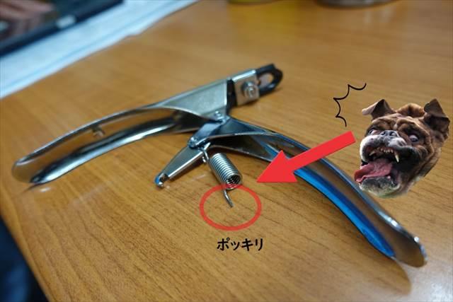 爪切りのスプリングが折れた!