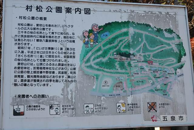 村松公園の案内看板