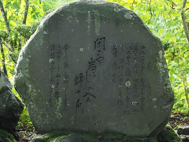 松尾芭蕉の俳句「静けさや岩にしみ入る蝉の声」石碑